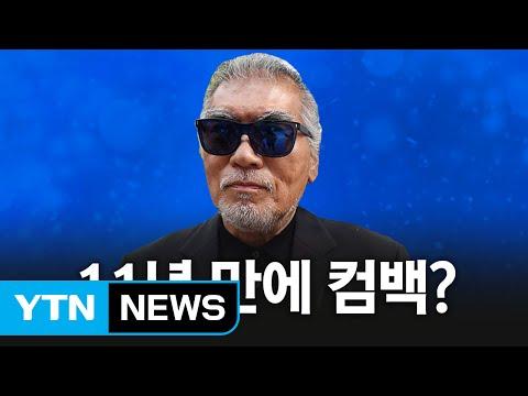 나훈아, 11년 만에 컴백하나? / YTN (Yes! Top News)