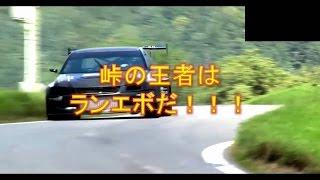 大迫力峠レース! モンスターマシンと化したランエボがミスファイヤリングを効かせながらヒルクライムを豪快に攻める!!! thumbnail