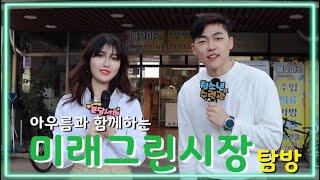 대학생기획단[아우름] 전통시장홍보영상 V-Log