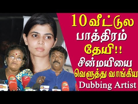 Chinmayi vs dubbing union - Dubbing Artists takes on chinmayi tamil news live