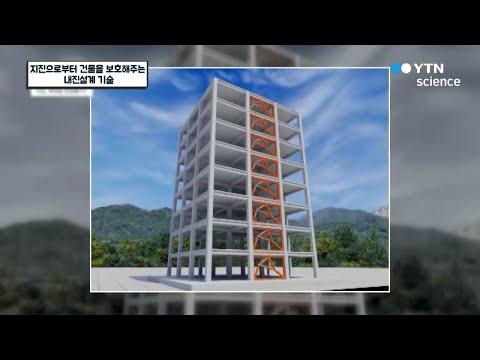 지진으로부터 건물을 보호해주는 내진설계 기술 / YTN 내진설계