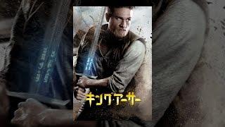 キング・アーサー(字幕版) thumbnail