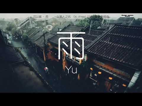 沈以誠 - 雨  (以家人之名 Go Ahead) OST電視劇插曲 (歌詞字幕Lyrics) Chinese song