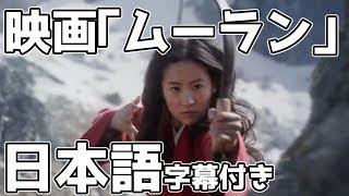 【字幕つき】映画「ムーラン」予告映像(2020年春公開予定) 鈴木ゆき 動画 24