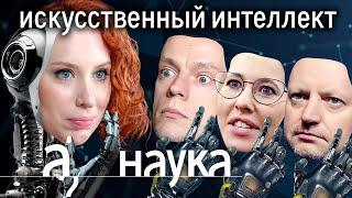 Искусственный интеллект: слежка, deepfake, превосходство над человеком // Наука. А поговорить?..