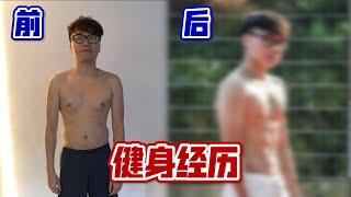 【測試#8】用 4 個月練出來的身材,不繼續練可以維持多久? Gym Experience