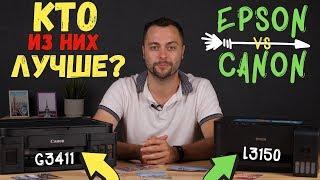 Epson L3150 против Canon G3411 | Обзор-сравнение МФУ со встроенными СНПЧ