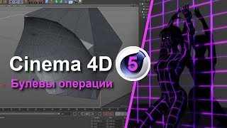 Cinema 4D - Булевы операции