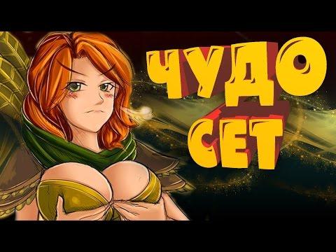 видео: dota 2 СЕТ ПОВЫСИЛ СКИЛЛ НА windranger
