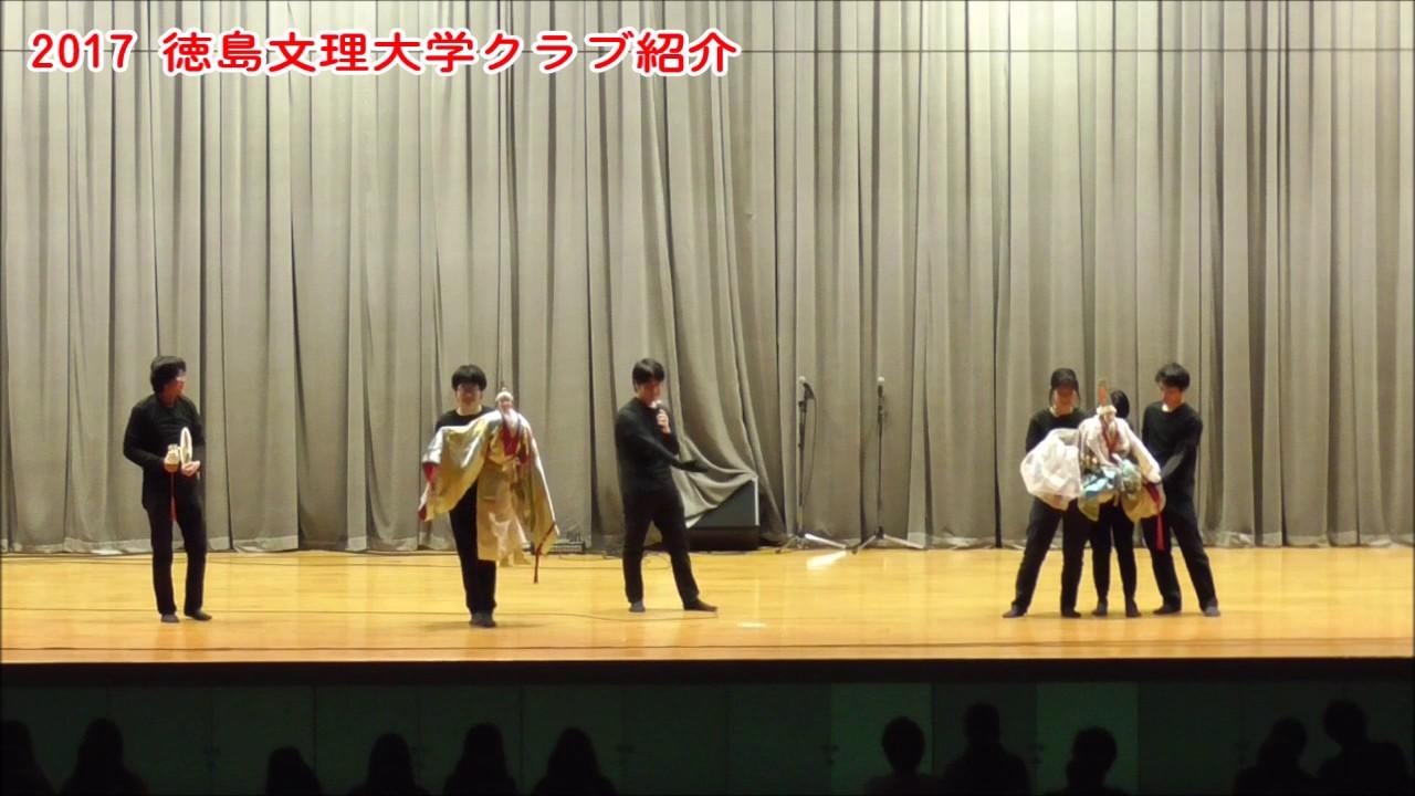 ポータル 大学 徳島 サイト 文理