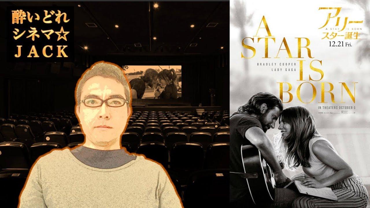 映画レビュー アリー スター誕生 A Star Is Born 東京国際映画