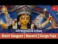 Mahishasuramardini Stotra | Durga Puja 2019