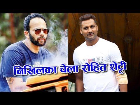 Rohit Shetty निखिल उप्रेतीको एक्सन सिक्ने चेला || Khushi ka  Rangharu with Nikhil Upreti ||