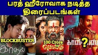 Bharath Movies Hit? Or Flop?   Bharath Filmography   தமிழ்