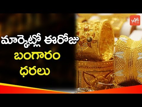 Gold Rate Today in Market | Gold Price Today in India | Gold Rates in Hyderabad | YOYO TV Channel
