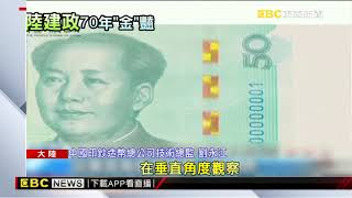 新版人民幣8/30發行 紙質厚圖案更細緻