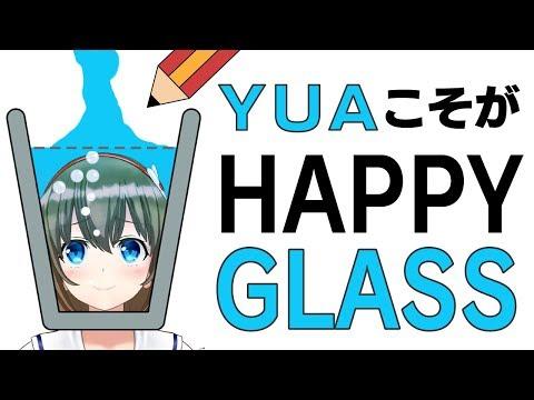 【ゴリ押しが基本!】Happy GlassでYUAの閃きが冴え渡る!!【力こそパワー!】