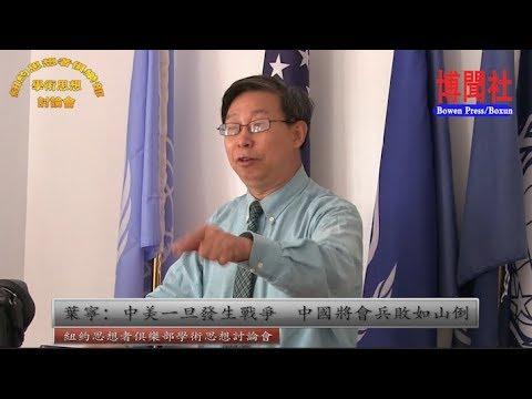 叶宁:中美一旦发生战争 谁将胜出?