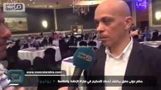 مصر العربية | حكم دولى سابق يكشف أخطاء التحكيم في مباراة الزمالك والمقاصة