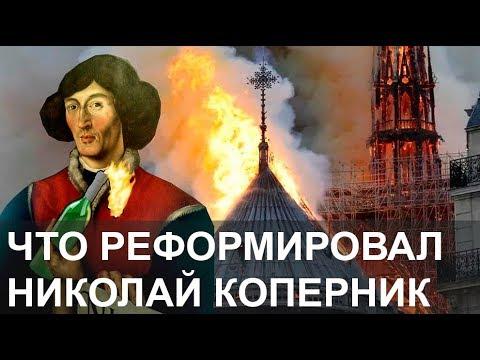 Николай Коперник – врач-астролог, который и не думал ничего реформировать