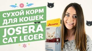 Josera Leger Сухой корм для малоактивных и склонных к избыточному весу кошек