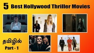 5 Best Hollywood Thriller Movies  |  Part 1  |  Tamil  |  Tamil Dubbed Hollywood Movies  |  Thriller