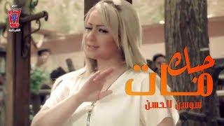 سوسن الحسن - حبك مات / Video Clip