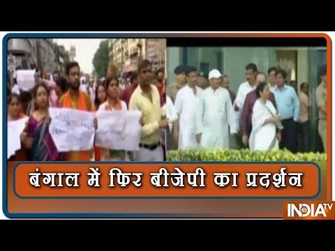 West Bengal में आज SP दफ्तर का घेराव करेगी BJP, हिंसा पर शाह को भेजेगी रिपोर्ट