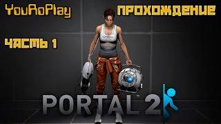 Portal 2. Быстрое прохождение игры на русском языке. Часть первая.