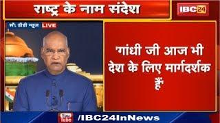President Ram Nath Kovind Speech LIVE : Triple Talaq - Article 370 का किया जिक्र   Independence Day