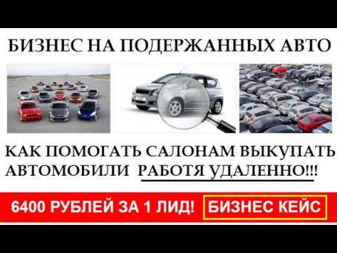 Простой способ удаленно зарабатывать на выкупе старых авто  До 6400 руб  за 1 лид