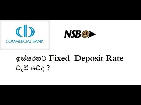 FIXED  DEPOSIT Rate වැඩි වේද ?- Best Interest Rates in srilanka