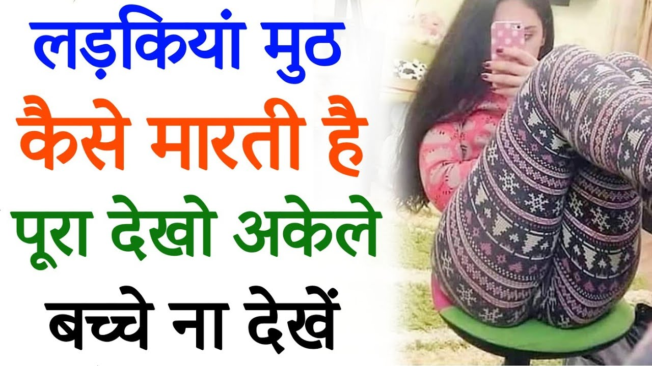Download कया लड़कियां भी हस्थमैथुन करती हैं ? Kya Laskiya Bhi Muth Marti Hain Janiye ?