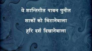 Jai Bhagwatam - Arti  [Hindi]