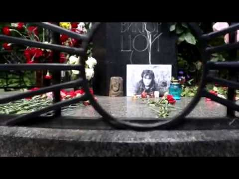 видео: Питер.Богословское кладбище.Могила Виктора Цоя.