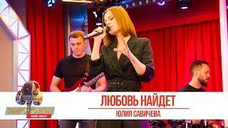 Юлия Савичева - Любовь найдёт. «Золотой Микрофон 2019»