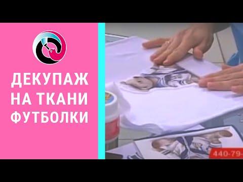 Декупаж на ткани футболки техника пошагово наталья жукова видео мастеркласс