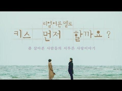 [Full Album] Should We Kiss First OST Instrumental]