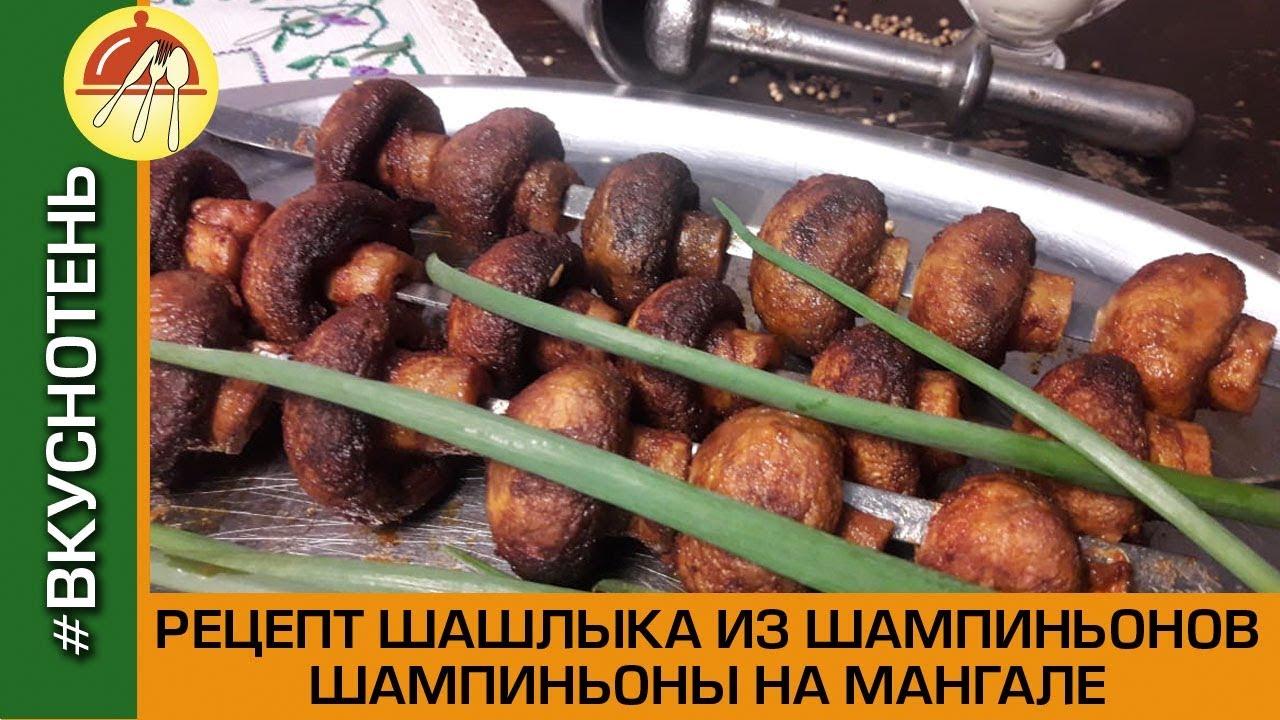 как приготовить грибы шампиньоны на шампурах