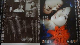 深紅 2005 映画チラシ 2005年9月17日公開 【映画鑑賞&グッズ探求記 映...
