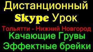 Крутые ритмы и брейки на барабанах | Урок ударных Нижний Новгород - Тольятти | Обучение по Skype