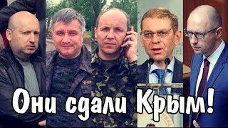 Крым сдали лидеры Майдана - Турчинов, Яценюк, Парубий и Аваков.