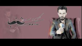 كامل يوسف - خلك شنب  ( حصريا)  Kamel Yousef - Khalak Shanab (EXCLUSIVE) | 2020