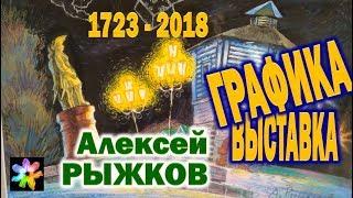 Екатеринбург художника Алексея Рыжкова. Выставка ''Город во времени''