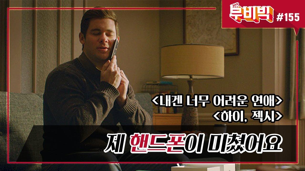 [B tv 영화 추천/무비빅 #155] 극단적 두 클립 '내겐 너무 어려운 연애', '하이, 젝시' 다시 보기
