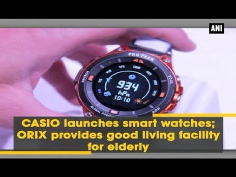 #CASIO launches smart watches; ORIX provides good living facility for elderly - ANI #News