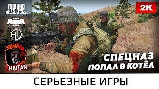 Спецназ попал в котёл • ArmA 3 Серьезные игры Тушино