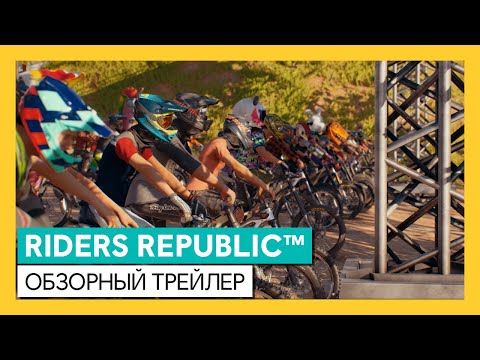 Riders Republic - обзорный трейлер