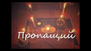 Пропащий / страшные истории на ночь / мистические страшилки / рассказы ужасы
