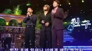 Kim Jong Kook - Friends (with Yoo Seung Jun & Jo Sung Mo) [L] 010929 김종국